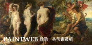 PAINTWEB 美術・絵画鑑賞術